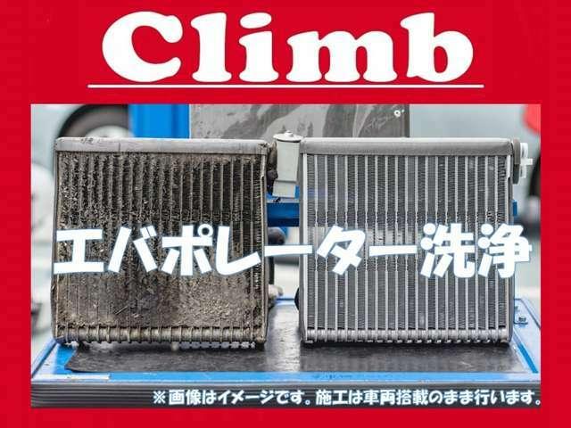 Bプラン画像:エバポレーターはダッシュボードの奥にあるので作業は大変困難です。特殊工具とカメラで視認しながら、車両搭載のままエバポレーターを丸洗い!エアコンの嫌な臭いもこれで解決!