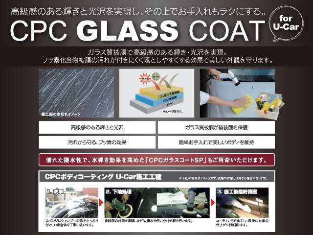 Aプラン画像:☆「CPCガラスコート」は、ガラス質被膜の上に、フッ素化合物の被膜を形成するハイブリッドタイプ。ガラス質被膜で高級感のある輝き・光沢を高めることを実現!