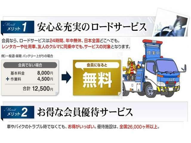 Aプラン画像:会員なら、ロードサービスは24時間、年中無休日本全国どこへでも。レンタカーや社用車、友人のクルマに同乗中でも、サービス対象となり、車やバイクのトラブルでなくても、お得で、優待施設は、全国26.000ヶ所以上