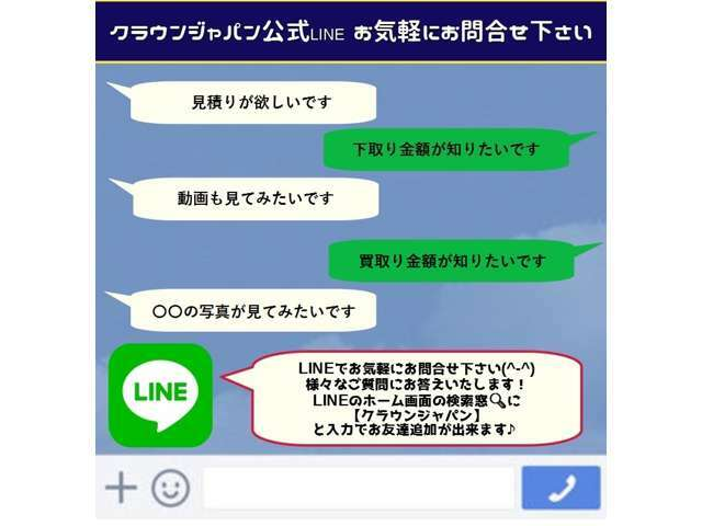 CROWN JAPAN公式LINEあります☆ 様々なご質問・ご要望いつでも気軽にお問い合わせ下さい(^O^)/ まずはクラウンジャパンで検索してお友達追加♪