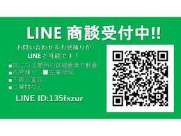 【LINEお問合せ】詳細画像や動画などの確認にはLINEがオススメです!