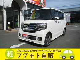 ホンダ N-BOX 660 カスタムG Lパッケージ 追突軽減ブレーキ・ナビ・BT