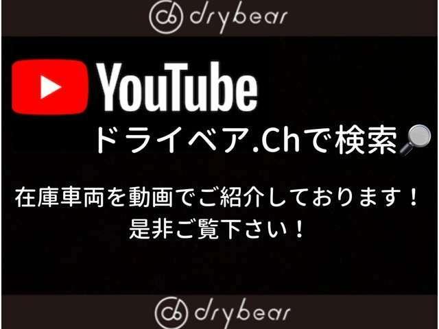 ★YouTubeにて車両紹介動画を配信しております!★