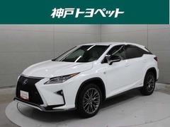 レクサス RXハイブリッド の中古車 RX450h Fスポーツ 兵庫県姫路市 637.7万円