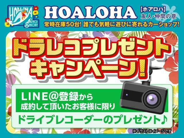 LINE@登録からのご成約でドライブレコーダーをプレゼント!もちろん取り付けまでいたします♪