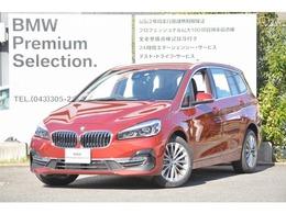BMW 2シリーズグランツアラー 218d ラグジュアリー コンフォP ACC HUD 黒革 電動S