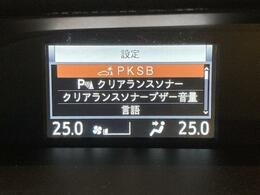 【 クリアランスソナー 】