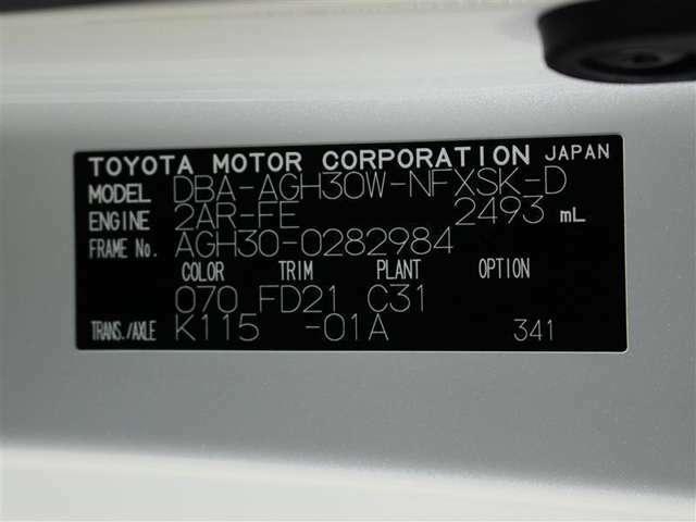 コーションプレート フレームナンバーやカラーコードなど ご確認いただけます。