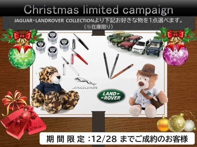 X'masプレゼントを12/28までにご成約のお客様へ。限定CP開催中!