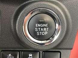 エンジンのスタート・ストップはこちらのボタンを押すだけ!