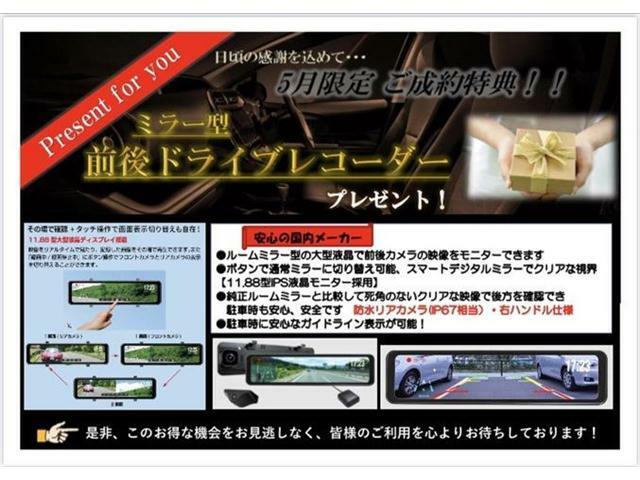 GOTOドライブキャンペーン☆彡ご成約いただいた方にはなんと国内メーカーのミラー型前後ドライブレコーダーをプレゼント!ぜひこの機会をお見逃しなく☆