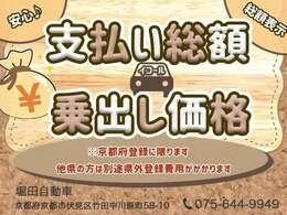 【透明感ある価格表示】 乗り出し価格表示!! 当社のネット掲載価格(総支払額)は諸経費込みのお支払い総額(京都に限る)。総額からの上乗せはございません。ご安心ください。