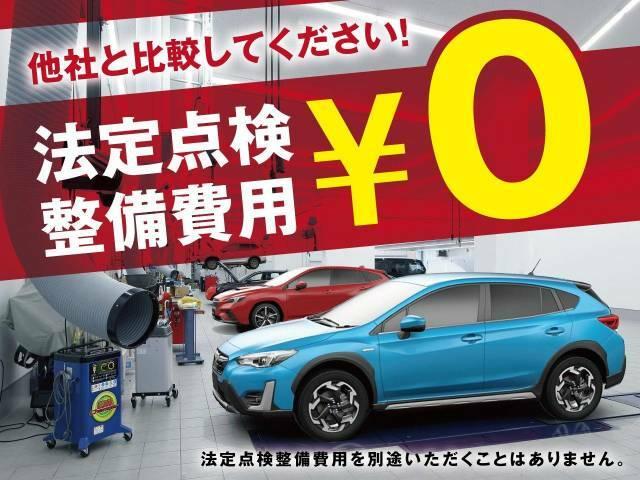 当店で扱う車両(登録済未使用車を除く)は法定点検整備を無料で実施致します。