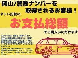 クルマも日本全国で探すのが普通になってきました。遠方でご来店が難しいお客様のために、お電話やメールでも受け付けを致します。