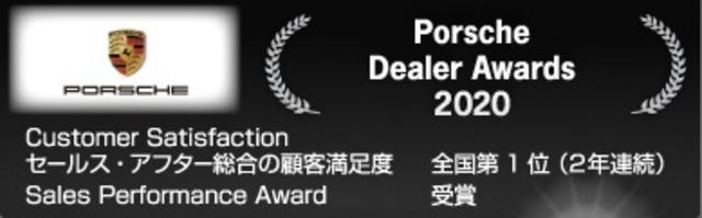 Aプラン画像:おかげさまで2020年全国ポルシェ正規販売店セールス・アフター総合の顧客満足度調査で2年連続全国1位を受賞しました。また、Sales Performance Awardも受賞しました。