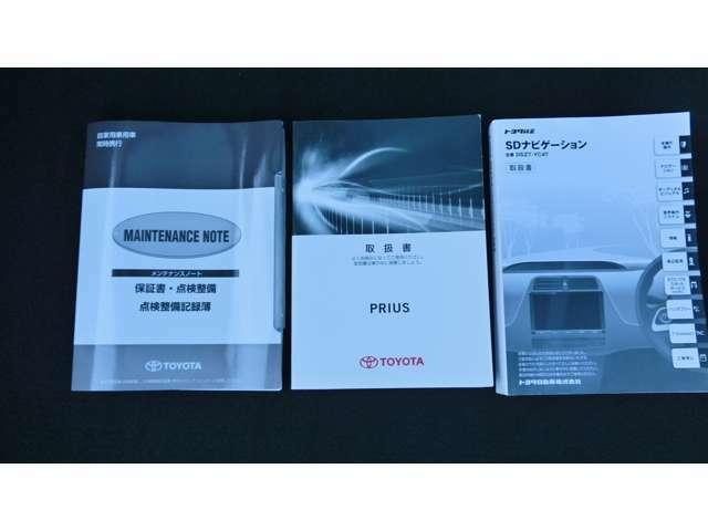 ナビゲーションの取扱い説明書・整備手帳や車両取扱書も揃っています。