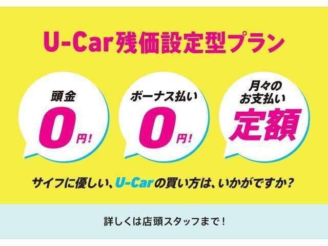 トヨタカローラ奈良から中古車のカシコイ買い方!残価設定型割賦の対象車両です♪高年式の中古車もお求めやすくなりました。月々のお支払も定額でラクチンです。☆詳しくは店舗スタッフまでお問合せください♪♪