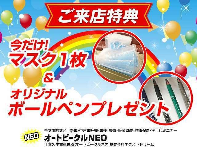 ◆ご来店特典◆ご来店時にこちらの画像をご提示または口頭でお伝え頂きますと、全員にプレゼント♪今ならマスクも1枚一緒にプレゼントします!お気軽にご来店下さい♪