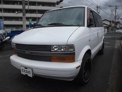 シボレー アストロ の中古車 LT 2WD 福岡県福岡市南区 39.0万円
