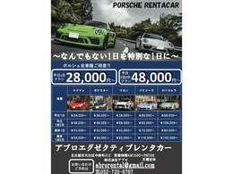 愛知県内初のポルシェレンタカーサービス 「アブロエグゼクティブ」を開始。思う存分ポルシェをご堪能下さい。ポルシェレンタカー アブロエグゼクティブ ポルシェレンタカー 愛知 ポルシェレンタカー 名古屋
