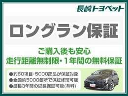 乗って安心買って安心トヨタのロングラン保証付いてます!