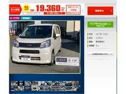 月々定額払いで、マイカーリースも可能です。https://www.carlease-online.jp/ucar/oneprice/detail.php?mc=1&id=00011833