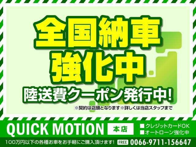 全国 埼玉  yahoo検索 ランキングでも上位車両多数 人気のミニバン セダン 4WDSUVクロカン 軽自動車 軽バン ディーゼル 貨物 4ナンバー 多数在庫しております