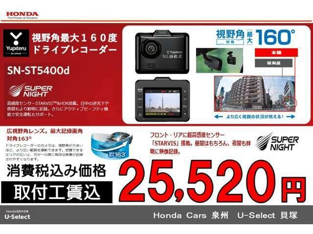 フロントのみもございます!取付工賃 消費税込み価格 25520円です。