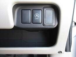 【アイドリングストップ】停車時には、エンジンをストップし、燃料を節約します!スイッチ一つでオフにする事も可能です!