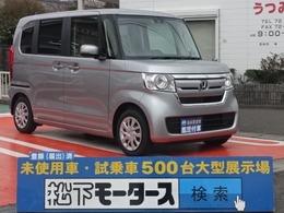 ホンダ N-BOX 660 G ホンダセンシング オートAC 届出済未使用車