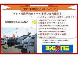 ☆電車等でお越しのお客様には最寄りの駅までお迎えサービスを実施しています。是非是非ご利用下さい。