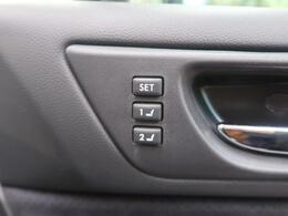 【シートメモリー】お好みのシートに位置を記憶してくれる機能です♪便利な機能ですよ!
