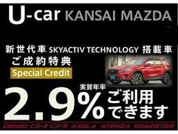 中古車クレジットで2.9%!? このアクセラは、対象車です!詳しくは、スタッフまでお問合せください。