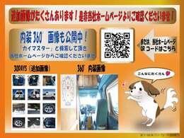 ☆他にも360°画像や多数写真を掲載しておりますので、是非当社ホームページよりご覧下さいませ。当社ホームページは【カイマスター】で検索!URLの場合→https://kaimas.jp