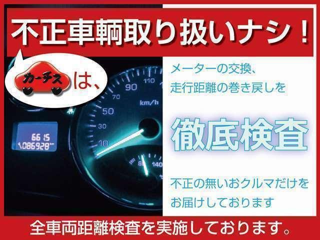 """Aプラン画像:より安心してお買い求めいただけるよう、距離検査を実施しています。嘘のない""""ホンモノの良質車""""だけをご提供致します!"""