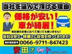◆当社は上級グレードなのに価格が安く・綺麗なお車を拘って揃えております!!是非ご来店をお待ちしております♪