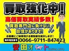 ◆買取専門店には負けない自信がございます!!比較して頂いても構いません!一度当社で買取査定を♪