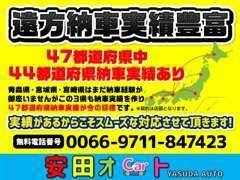 ◆青森県・宮城県・宮崎県以外の44都道府県で販売・納車実績が御座います!実績があるからこそスムーズな対応をせて頂きます!