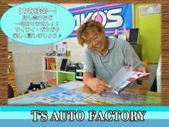 【代表の寺田】と申します。大阪府茨木市で小ぢんまりと経営しております。車に携わって14年、お気軽にご来店下さいませm(__)m