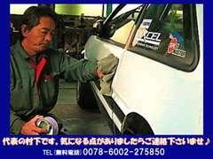 車業界に携わり30年以上!!知識と経験でサポート致します。中古車販売は勿論のこと、修理・整備もお任せください。