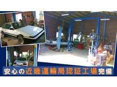 自社整備工場を完備!安心の近畿運輸局認証工場です!国家整備士2級の整備士が常駐しております。