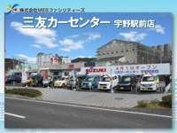 三友カーセンター 宇野駅前店 null