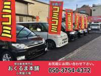 すべての車が車検2年付き 諸費用コミコミ 軽自動車専門店 おくるま本舗 小黒店