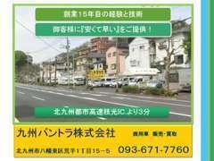 商用車専門店、北九州エリアトップクラスの品揃えで常時50台展示中!商用車、特殊車輌をお探しの際は当社にお任せ下さい!