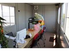 事務所内を綺麗に保ちお客様をいつでもお迎え出来るように心掛けております。気軽にお立ち寄りください。