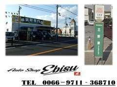 国道24号線沿いに店舗があります!京阪バス 三軒家(さんげんや)が目印!お気軽にお立ち寄りください♪
