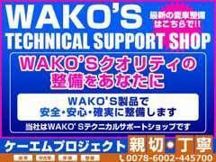 当社はWAKO'S製品を扱っているテクニカルサポートショップです!各ディーラーと提携しておりますので、整備もお任せ下さい♪