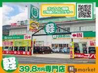 軽39.8万円専門店 軽market null