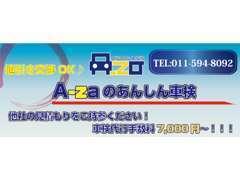 車検代行手数料7000円から!!是非他社様のお見積りをご持参ください。