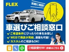 @LINEにてWEB商談を実施中!!⇒https://page.line.me/424tbiiw